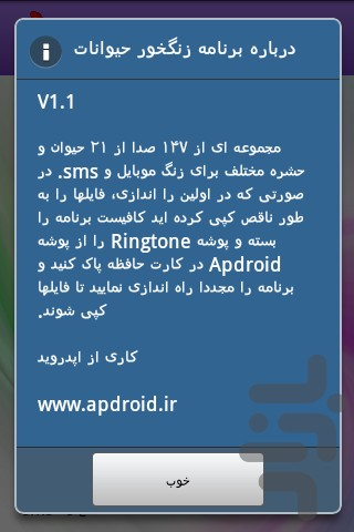 زنگخور حیوانات screenshot