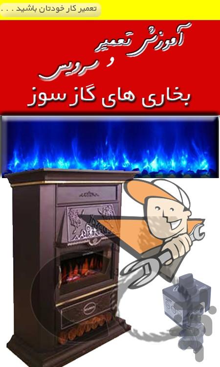 آموزش تعمیر بخاری گازی+شیر اطمینان +