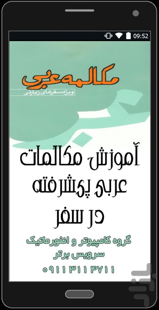 آموزش مکالمات عربی در کافهبازار برای اندروید · کافه بازار ...آموزش مکالمات عربی screenshot