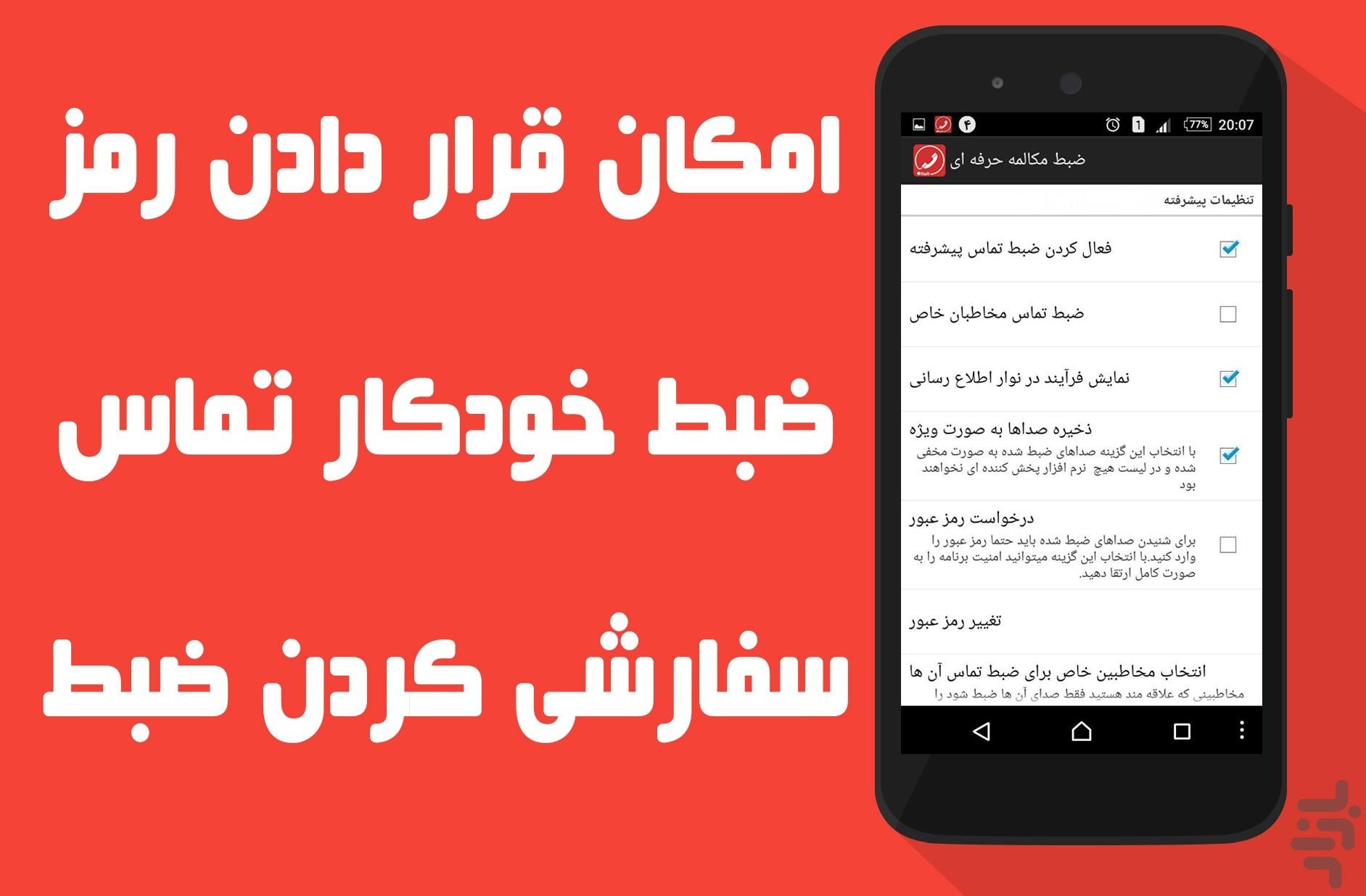 نسخه اصلی مبوگرام Скачать ضبط مکالمه حرفه ای(نسخه اصلی) APK 2.3.8 для Андроид - другое скачать бесплатно.