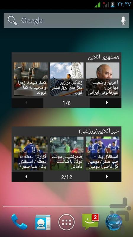 Newsroom - Image screenshot of android app