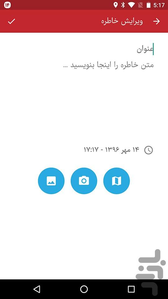 نرمافزار جامع اربعین screenshot