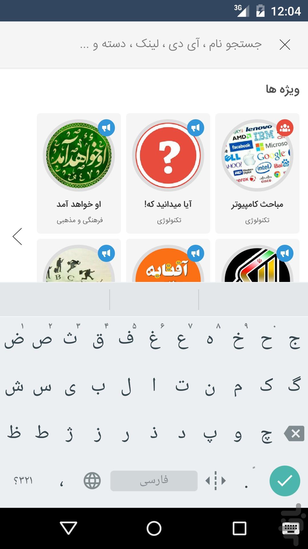 Скачать گروه ضد اسپم تلگرام APK 1.1 для Андроид - другое скачать бесплатно