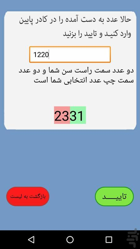 ذهن خوان - Image screenshot of android app