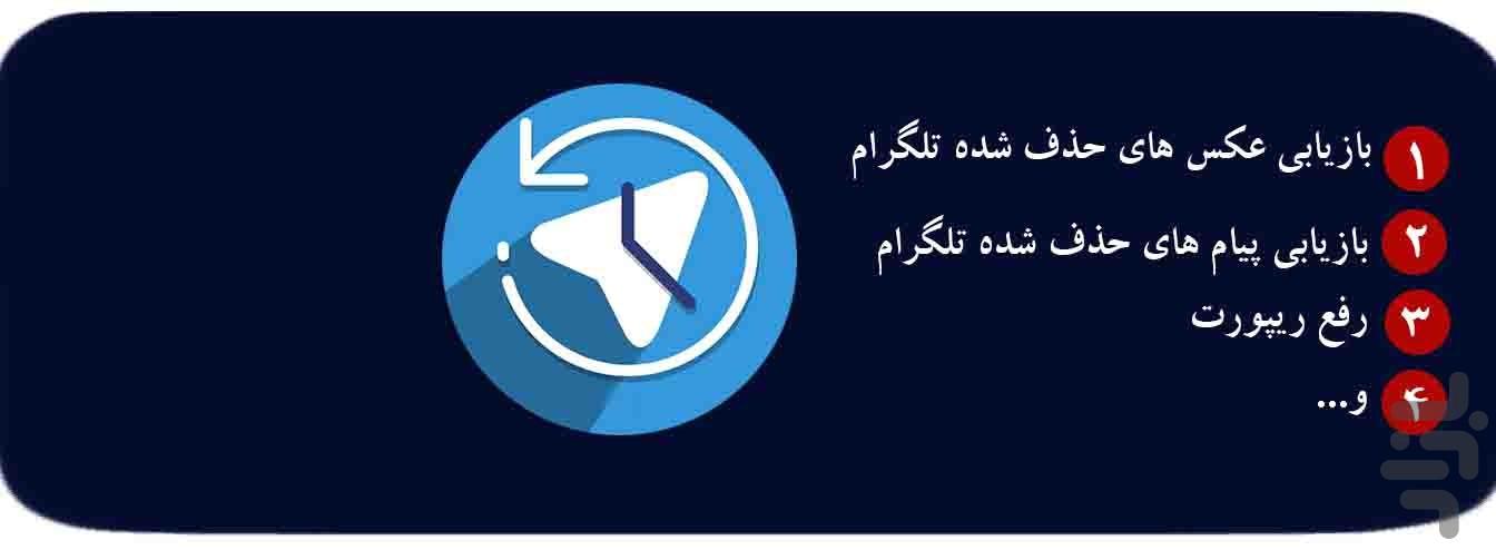 تلگرام تله تاک-تلگرام فارسی پیشرفته APK Скриншот.