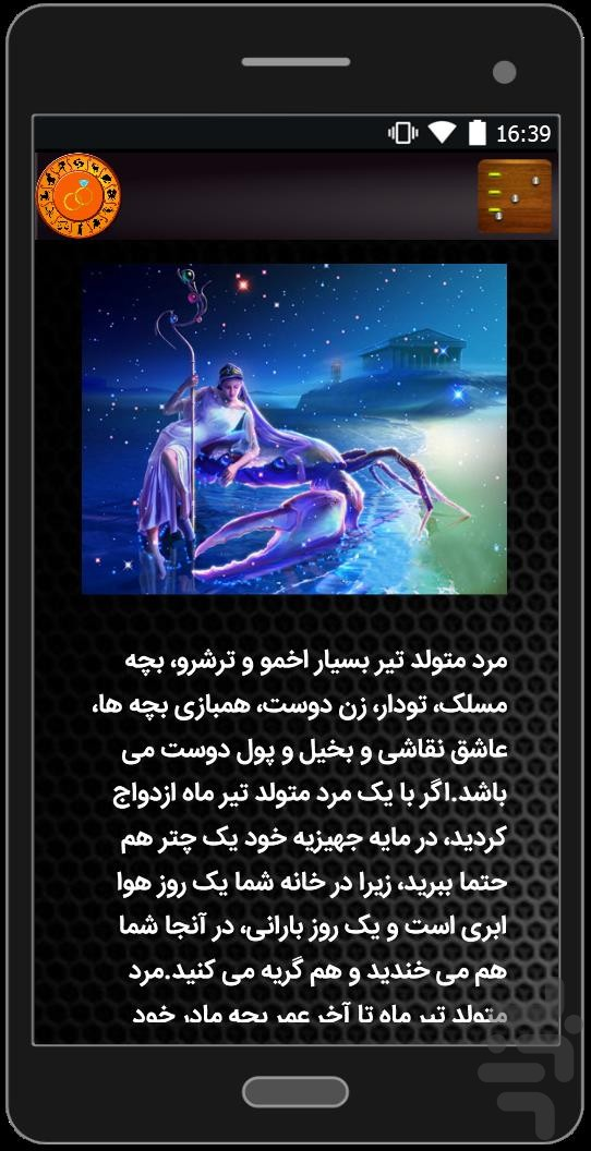 Astrology Love and Marriage - Download | Install Android Apps | Cafe