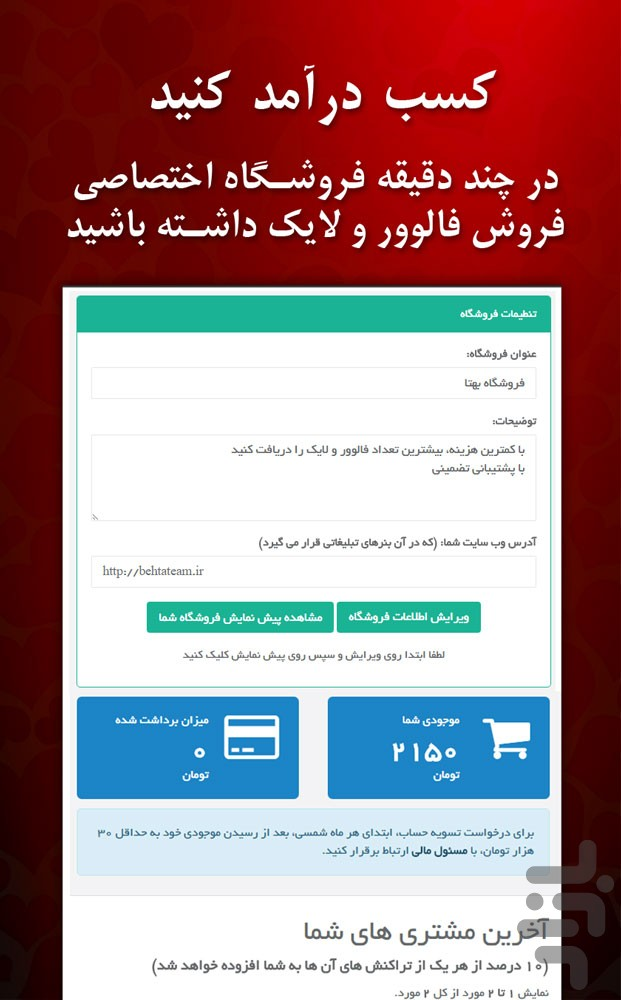اینستاپلاس فالوور و لایک اینستاگرام screenshot