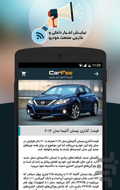 قیمت خودرو آنلاین
