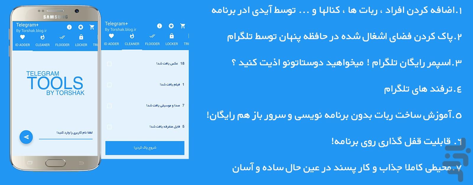 Telegram Tools - Download | Install Android Apps | Cafe Bazaar