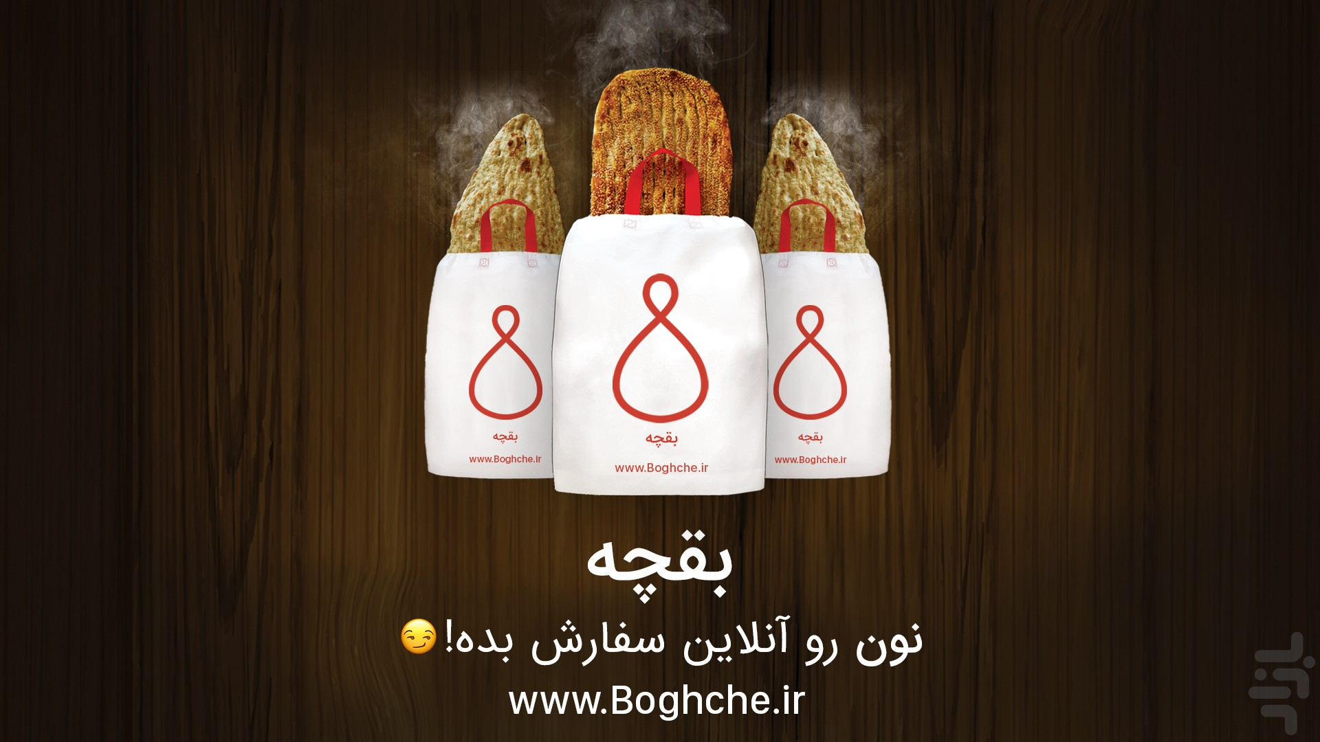 Boghche screenshot