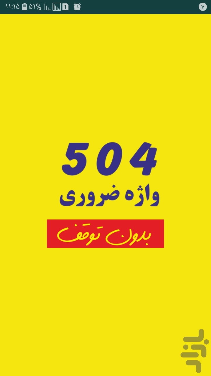 آموزش 504 واژه بدون توقف
