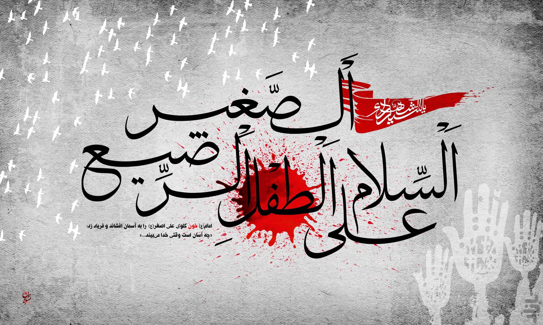نتیجه تصویری برای حضرت علی اصغر
