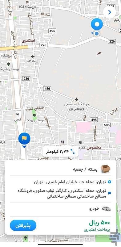 دلیرو راننده - Image screenshot of android app