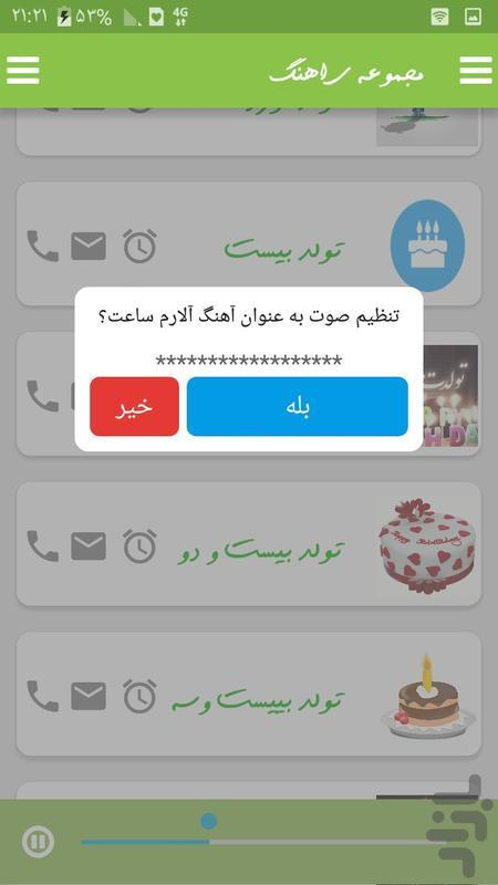 اهنگ تولد - Image screenshot of android app