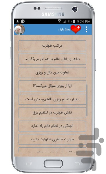 شرح مراتب طهارت screenshot