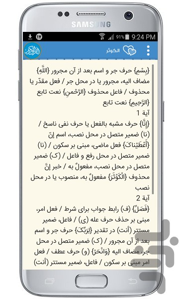ترکیب آیات قرآن کریم screenshot
