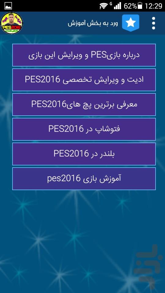 آموزش خالکوبی در pes2016 اموزش ویرایش تخصصی PES2016 - دانلود   نصب برنامه اندروید ...