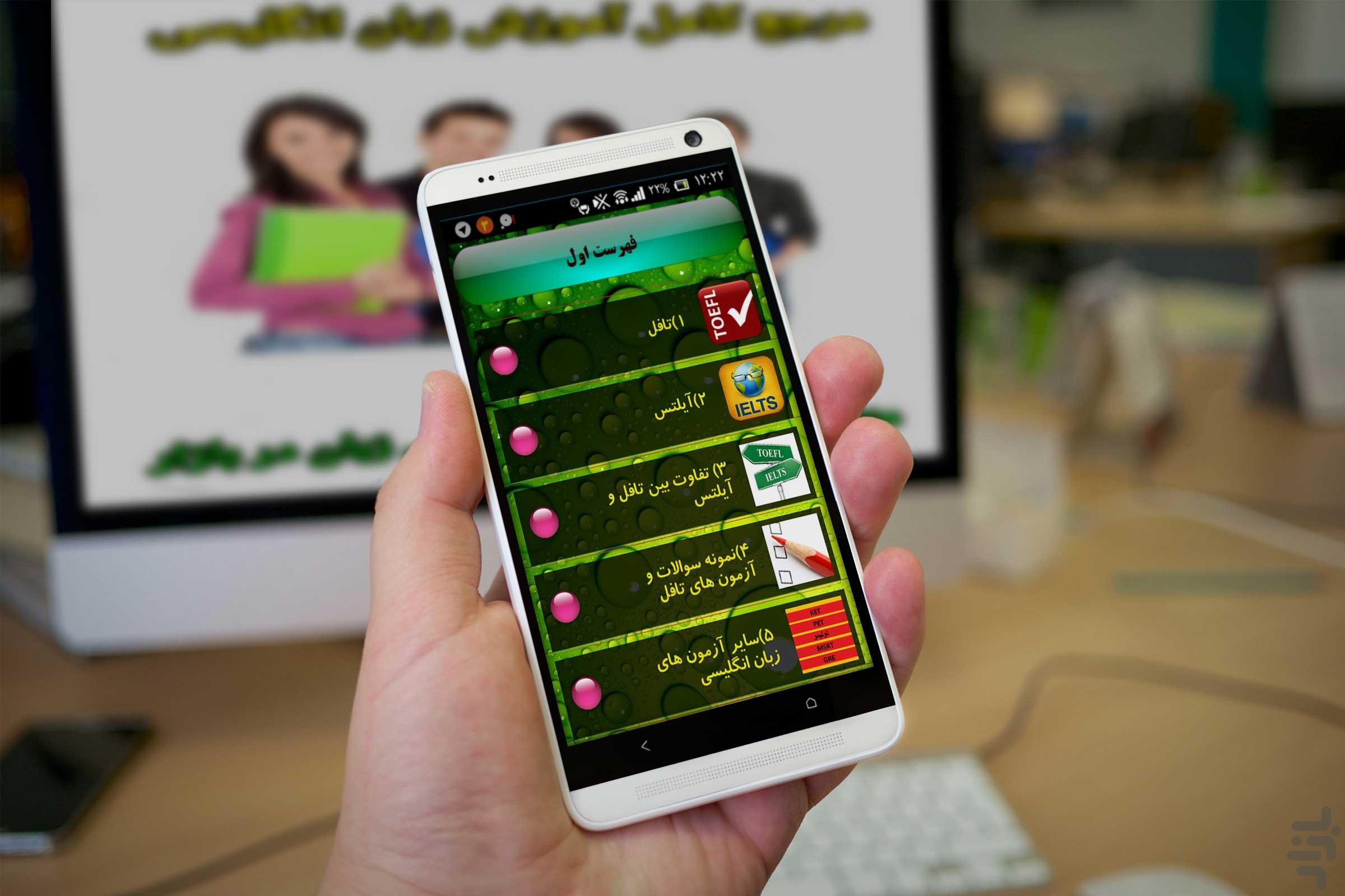 Download Zaban farsi Baraye htc Chacha