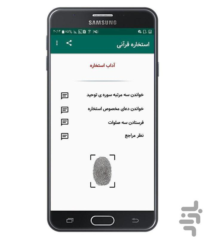 estekhare - Image screenshot of android app