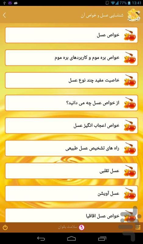 عسل درمانی - Image screenshot of android app