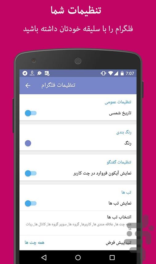 دانلود تلگرام فارسی اندروید2 2 فلگرام (تلگرام فارسی)   روح