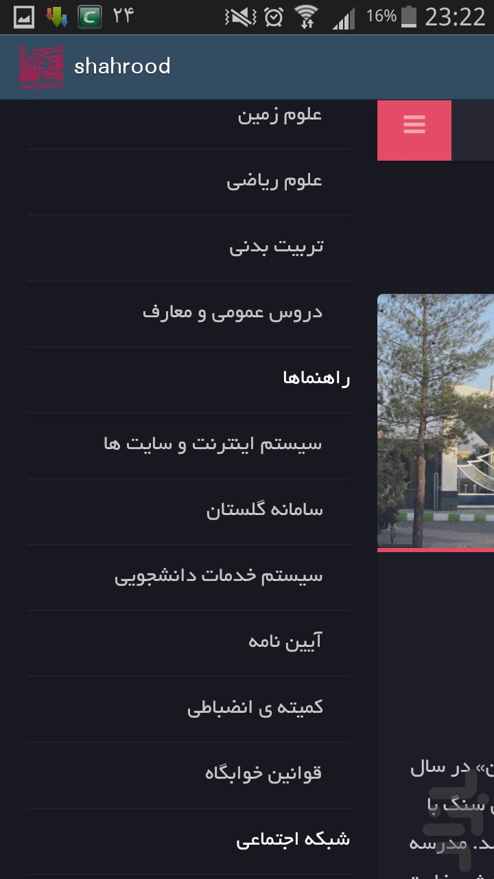shahrood university