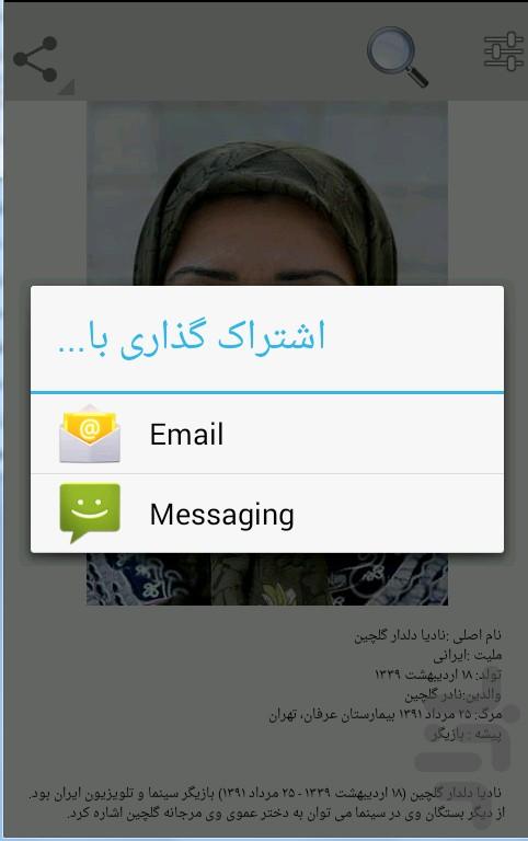 کامل ترین سورس کتاب اکلیپسچهره های ماندگار screenshot