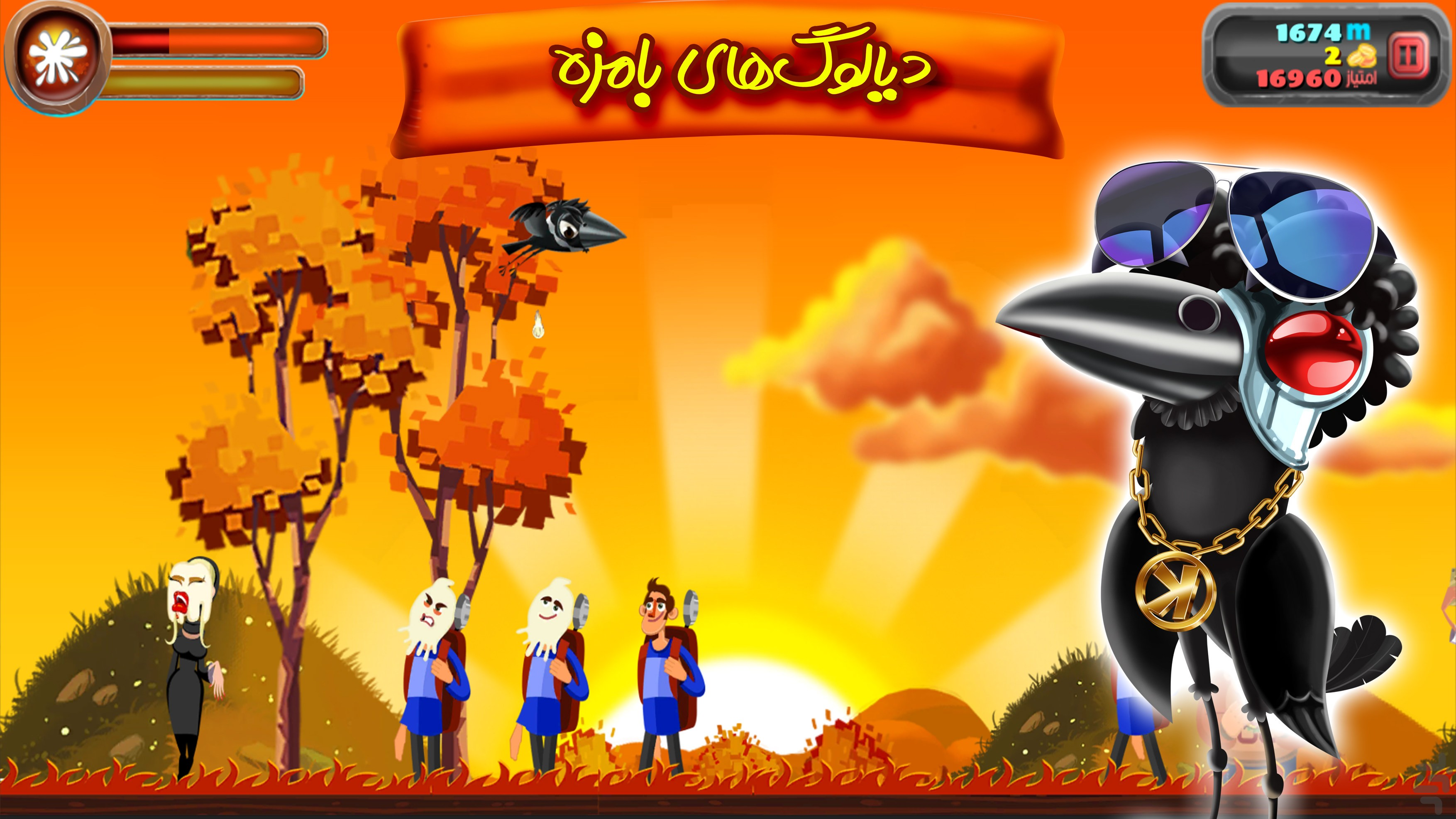 Download the hacked crow crow game