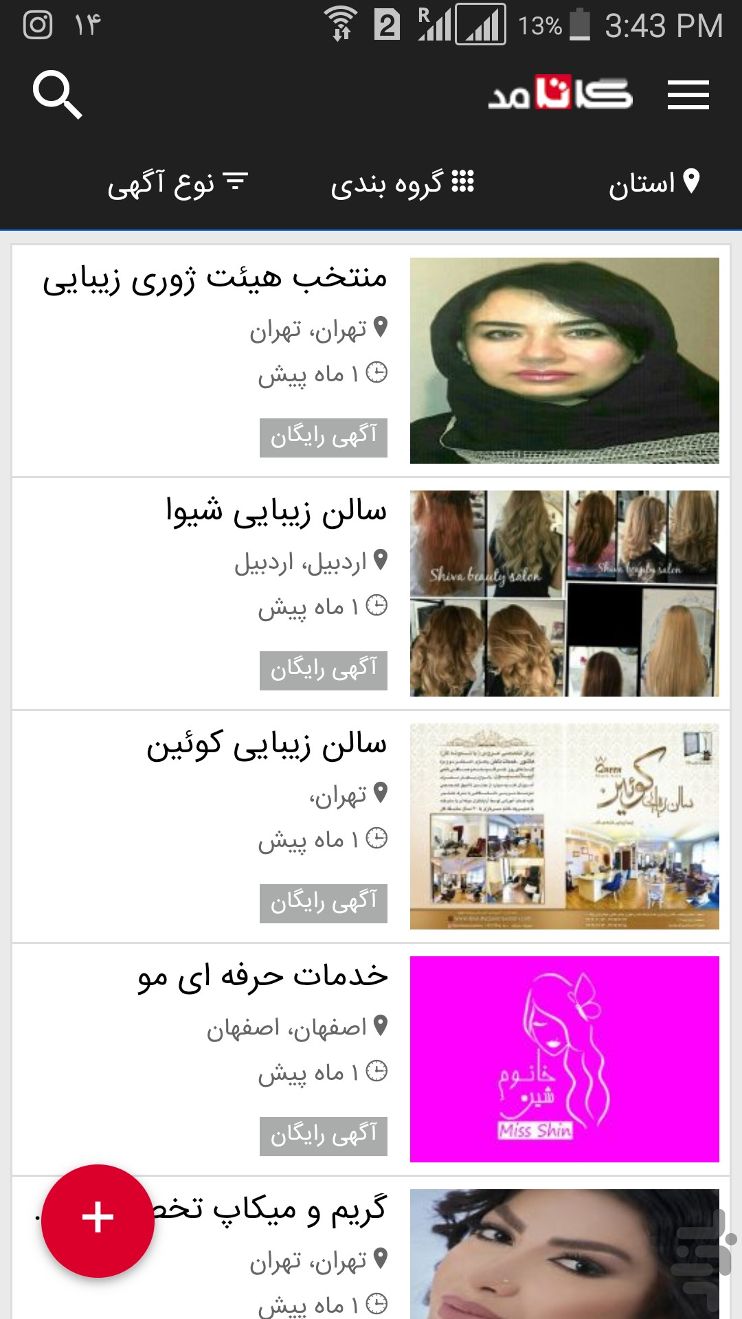 گاتامد screenshot