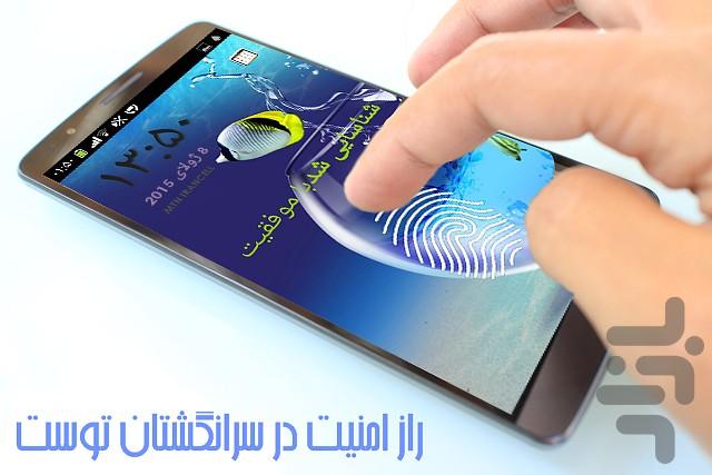 Скачать قفل اثر انگشت حرفه ای APK 4.0.1 для Андроид - другое скачать бесплатно
