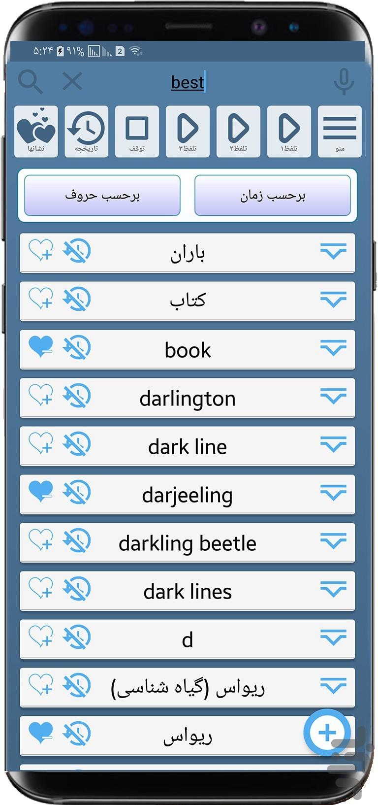 دیکشنری انگلیسی به فارسی تلفظ