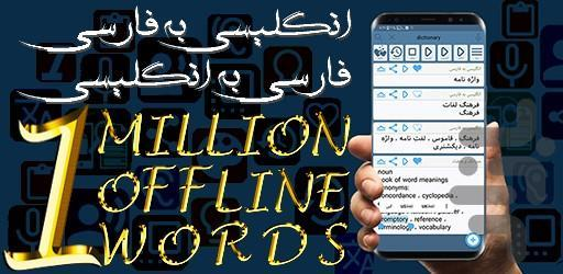 English to Persian Dictionary - Image screenshot of android app