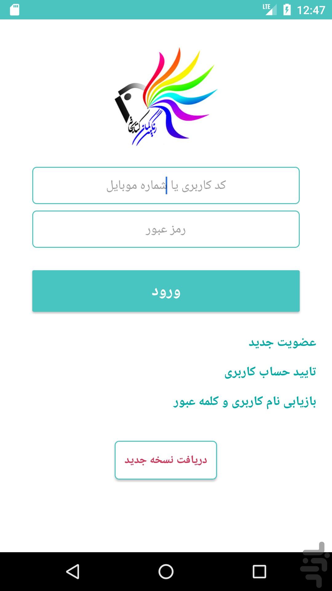 Rangin Kaman & Baran Library App