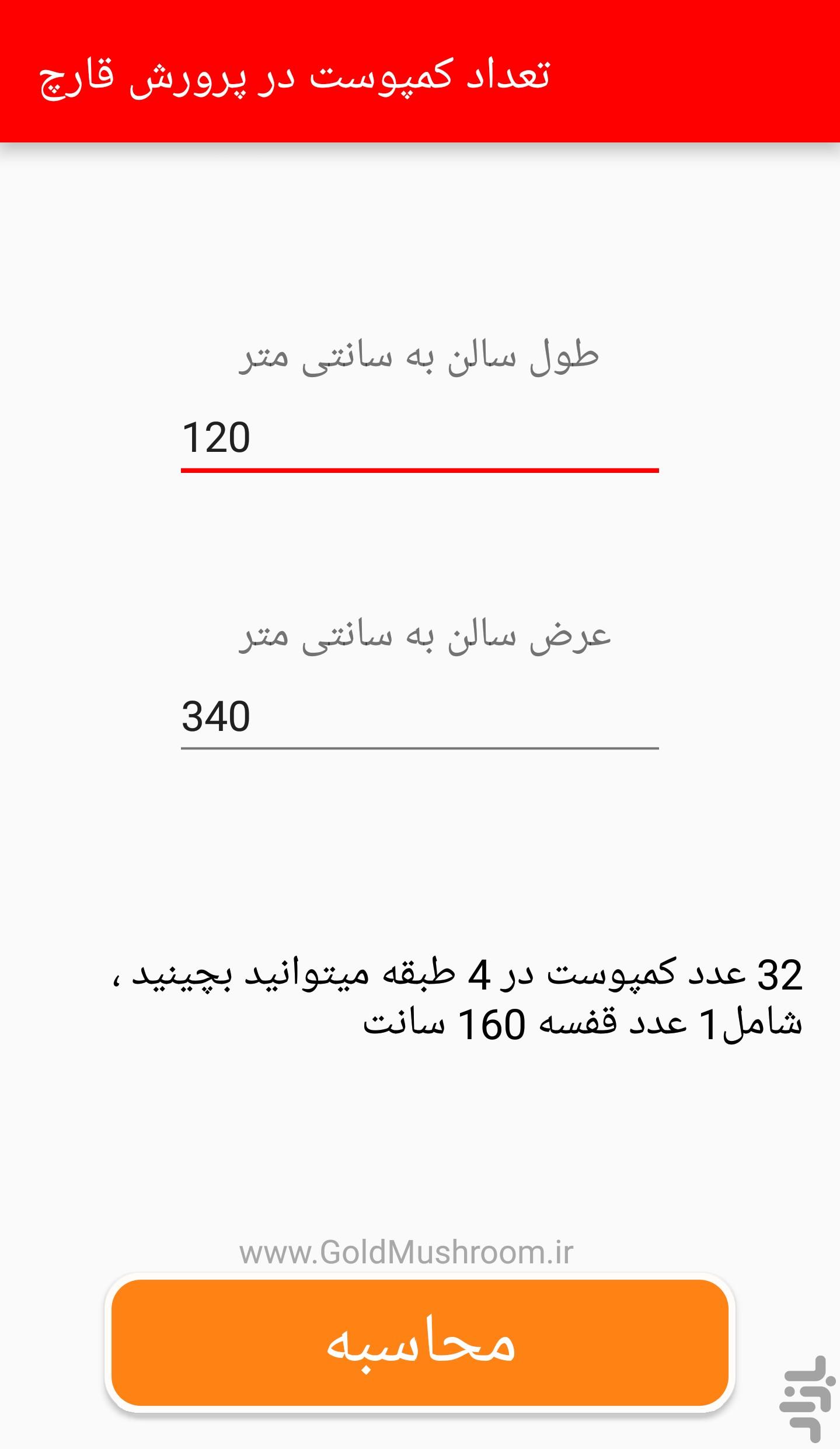 تعداد کمپوست در پرورش قارچ screenshot
