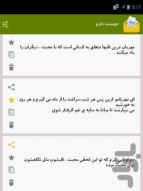 Thousands SMS - Image screenshot of android app
