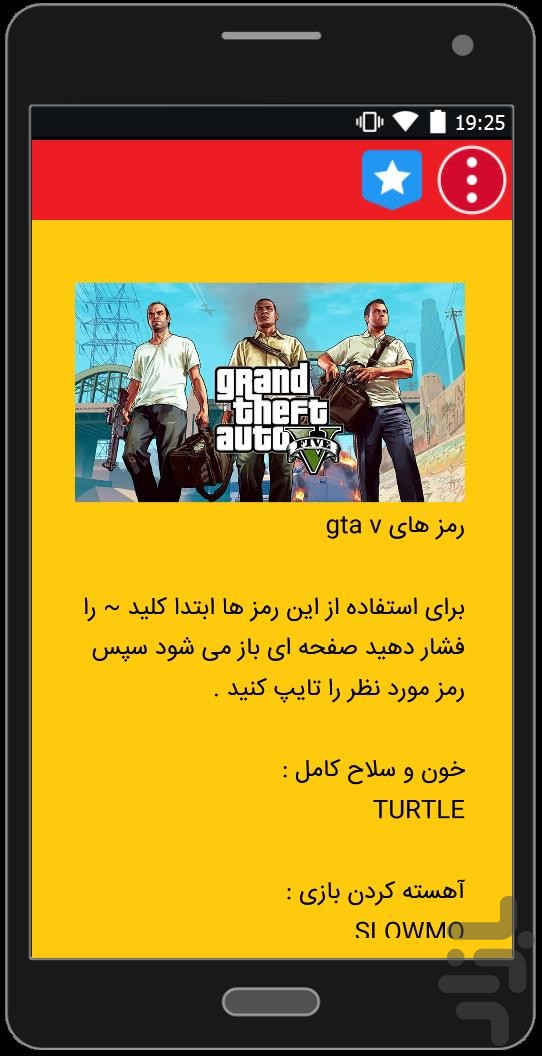 Gta Kod Amozesh Download Install Android Apps Cafe