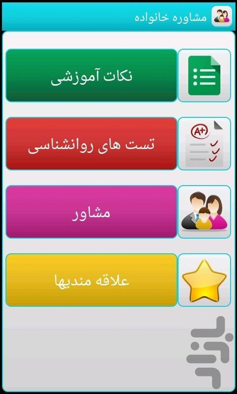 Moshavere Khanevade - Image screenshot of android app