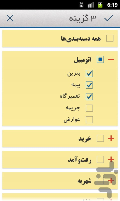 حسابدار+ screenshot