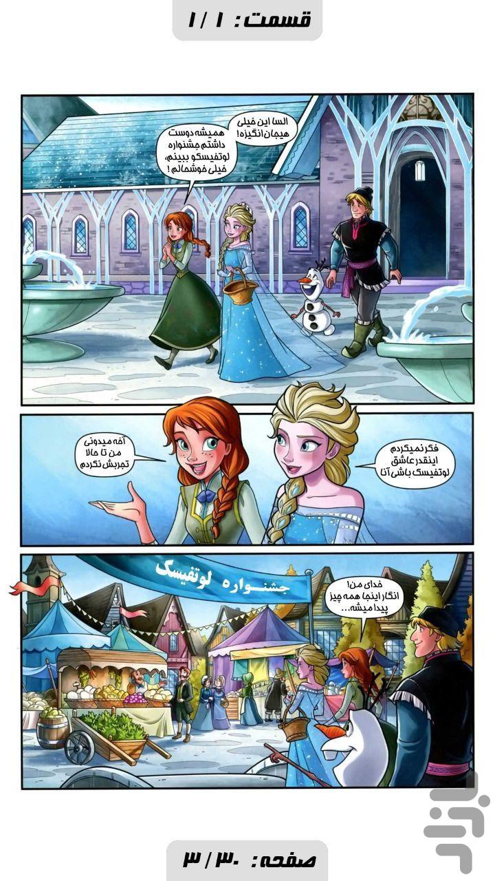 داستان السا و انا صوتی