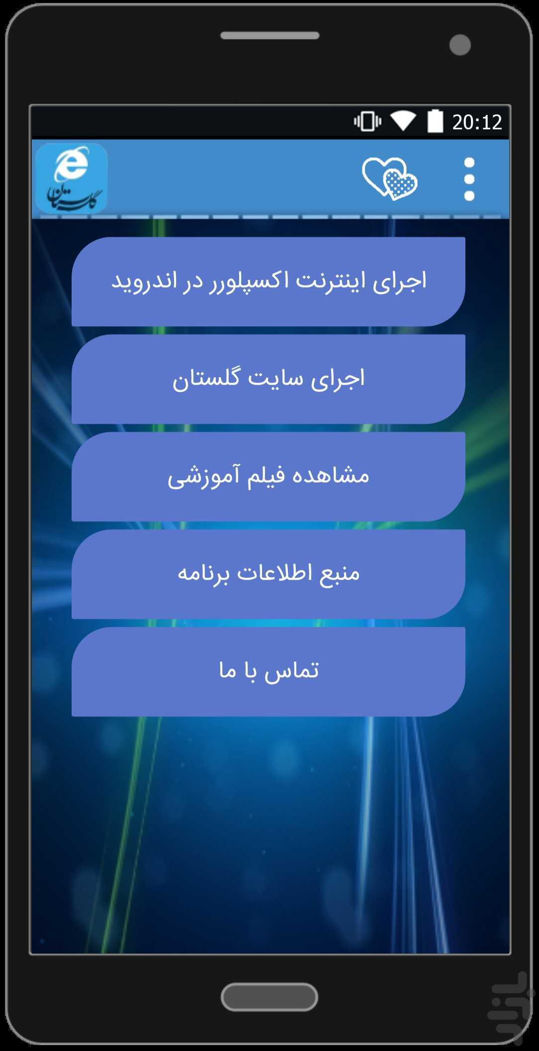 Phone Internet Explorer Download For Android Phones internet explorer for android download install apps screenshot