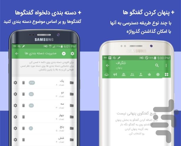 دانلود رایگان برنامه تلگراف