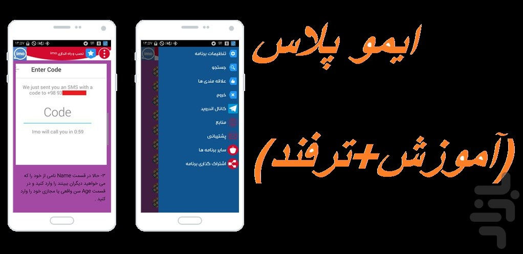 imo amozesh for Android - Download | Cafe Bazaar