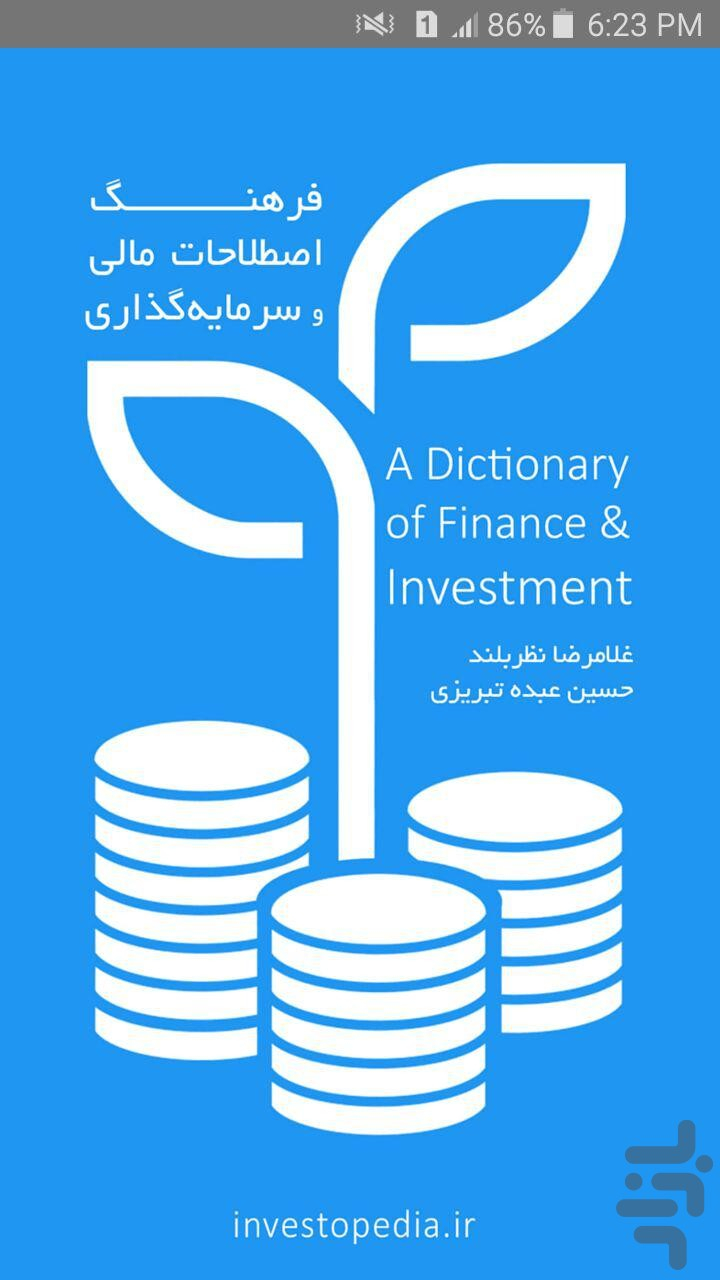 Finance and Investment Dictionary