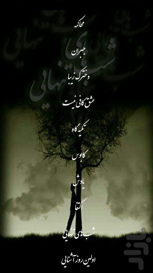 شعری از سعدی در مورد تنهایی Shaer Blog 2