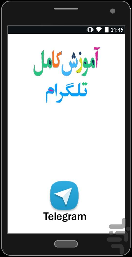 یادگیری+تلگرام+دانلود+کتاب+آموزش