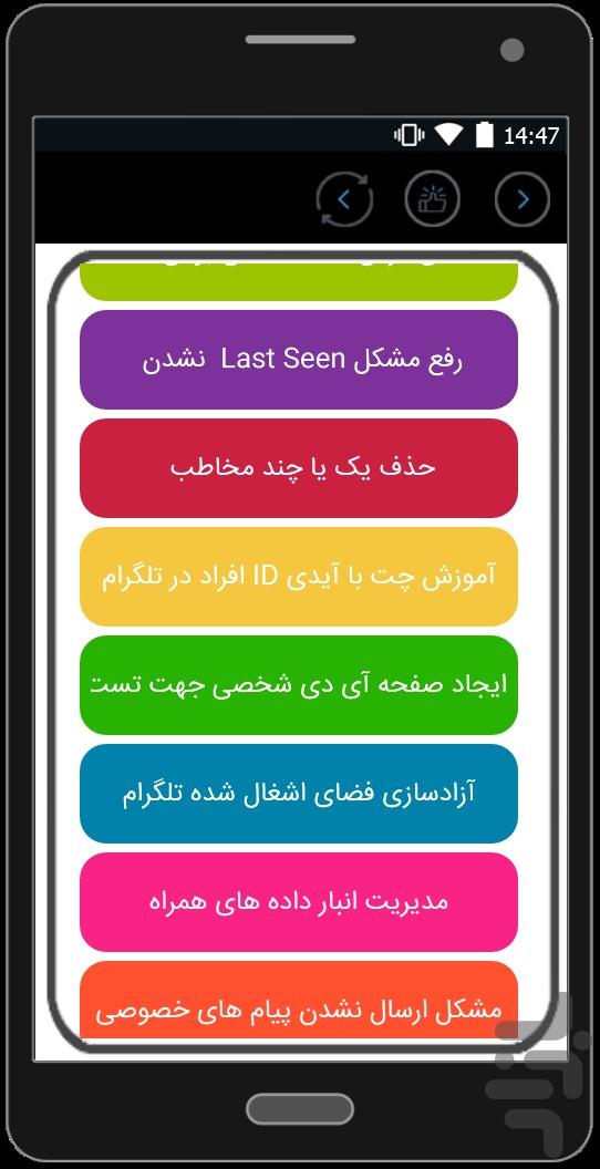 کسب درآمد+تلگرام+رفع مشکل+لست سین