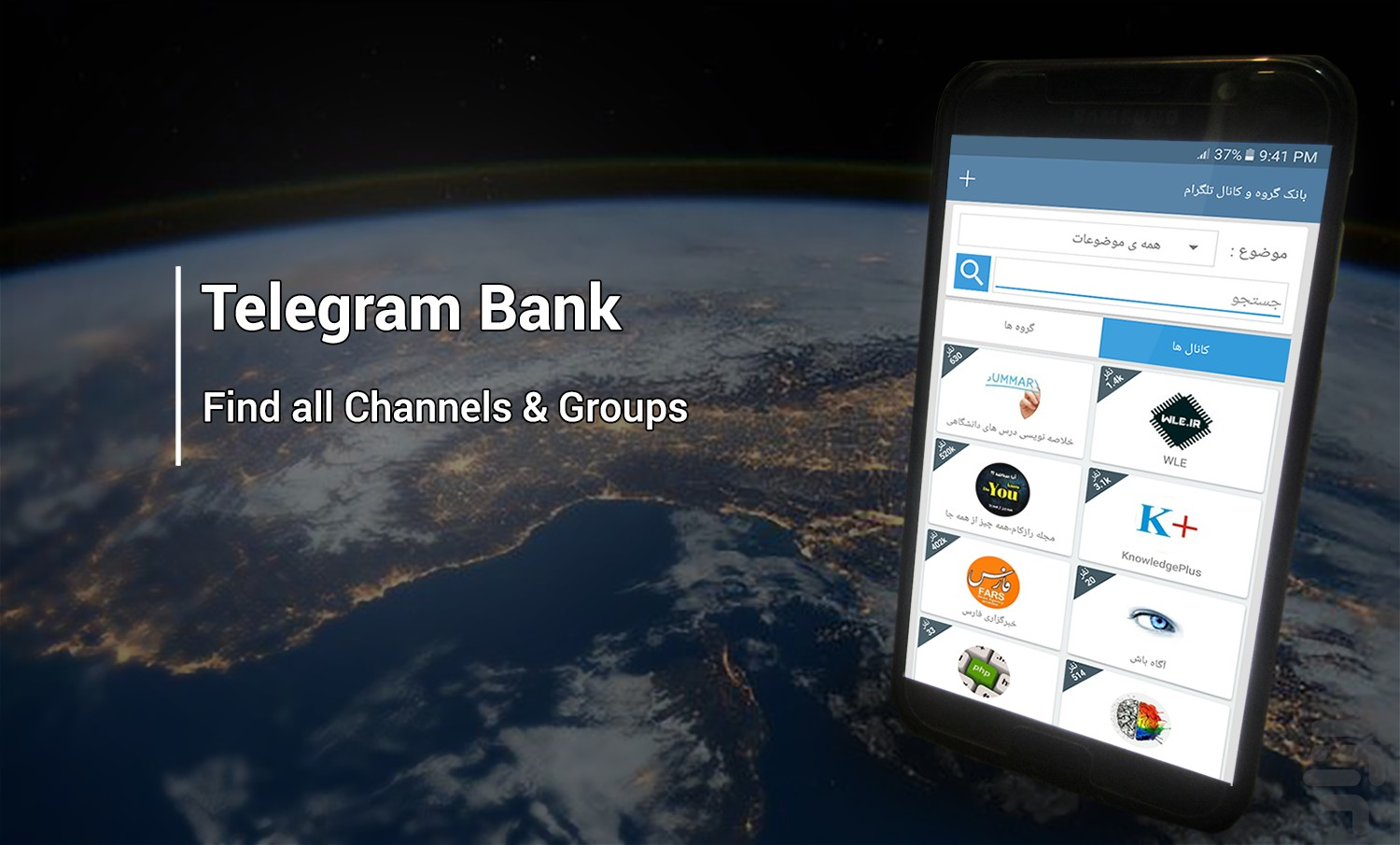 Telegram Bank for Android - Download | Cafe Bazaar