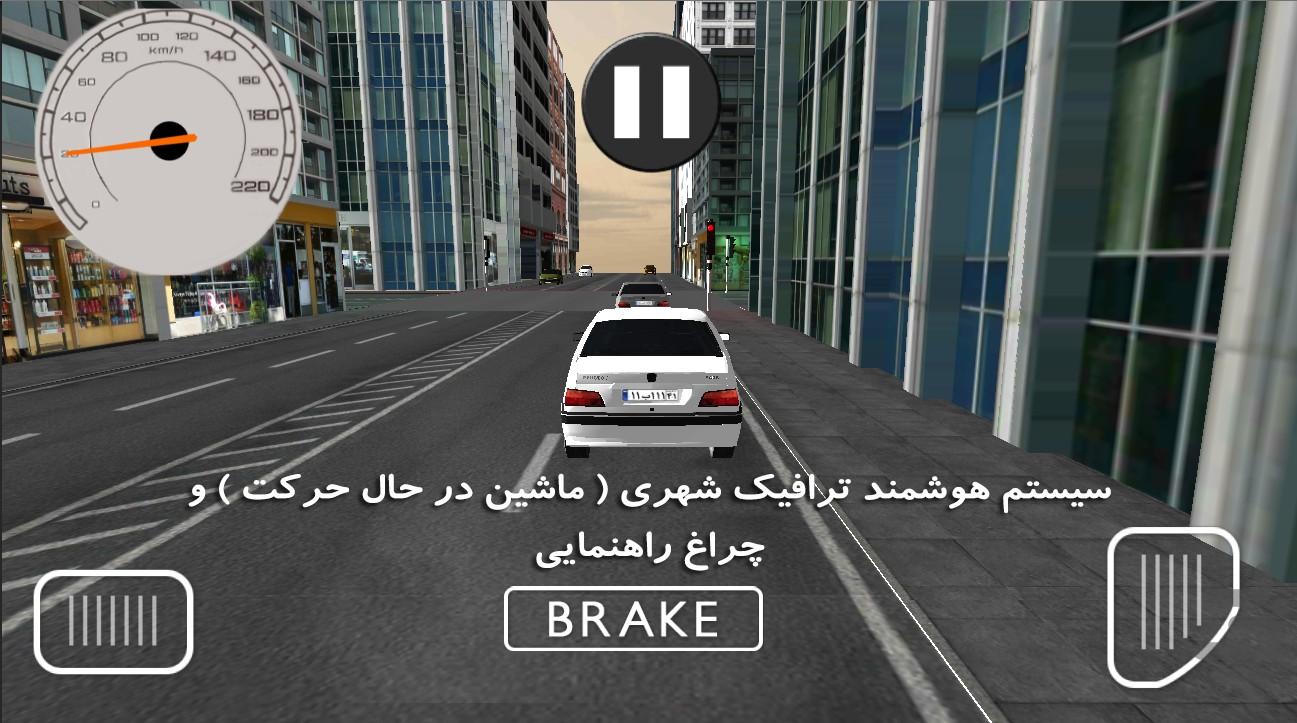 بازی اندروید سرعت در شهر پژو پارس Скачать سرعت در شهر : پژو پارس APK 1 для Андроид - другое скачать бесплатно.