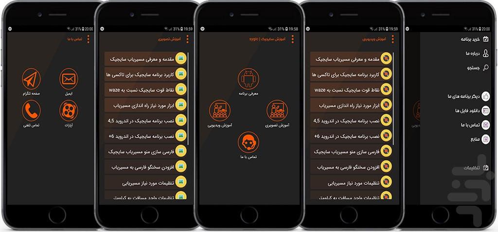 مسیریاب سایجیک طلایی for Android - Download | Cafe Bazaar