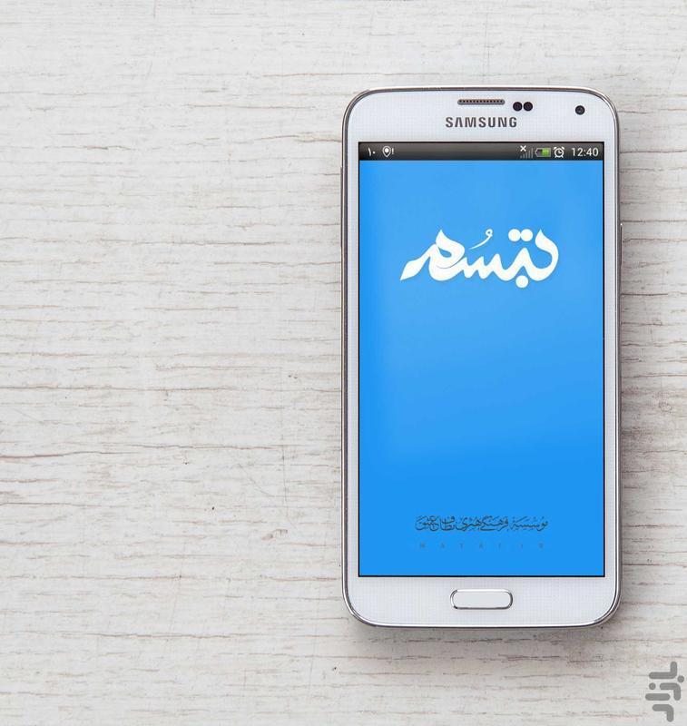 تبسم (طنز- داستان و  شعر دفاع مقدس) - Image screenshot of android app